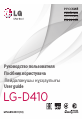 LG LG-D410 Operation & user's manual - Page 1
