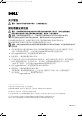 Dell 2950 Installation information - Page 2