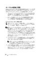 Dell PowerEdge M1000e Installation manual - Page 106