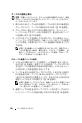 Dell PowerEdge M1000e Installation manual - Page 108