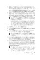 Dell PowerEdge M1000e Installation manual - Page 109