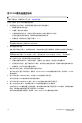 Dell PowerEdge M1000e Getting started manual - Page 20