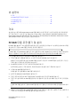 Dell PowerEdge M1000e Getting started manual - Page 77