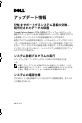 Dell PowerEdge M1000e Update manual - Page 13