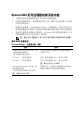 Dell PowerEdge M420 Important information manual - Page 7