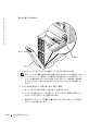Dell PowerVault 221S Installation manual - Page 104