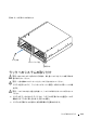 Dell PowerVault 221S Installation manual - Page 107