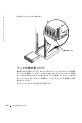 Dell PowerVault 221S Installation manual - Page 108